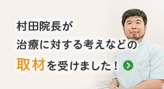 村田院長が治療に対する考えなどの取材を受けました!